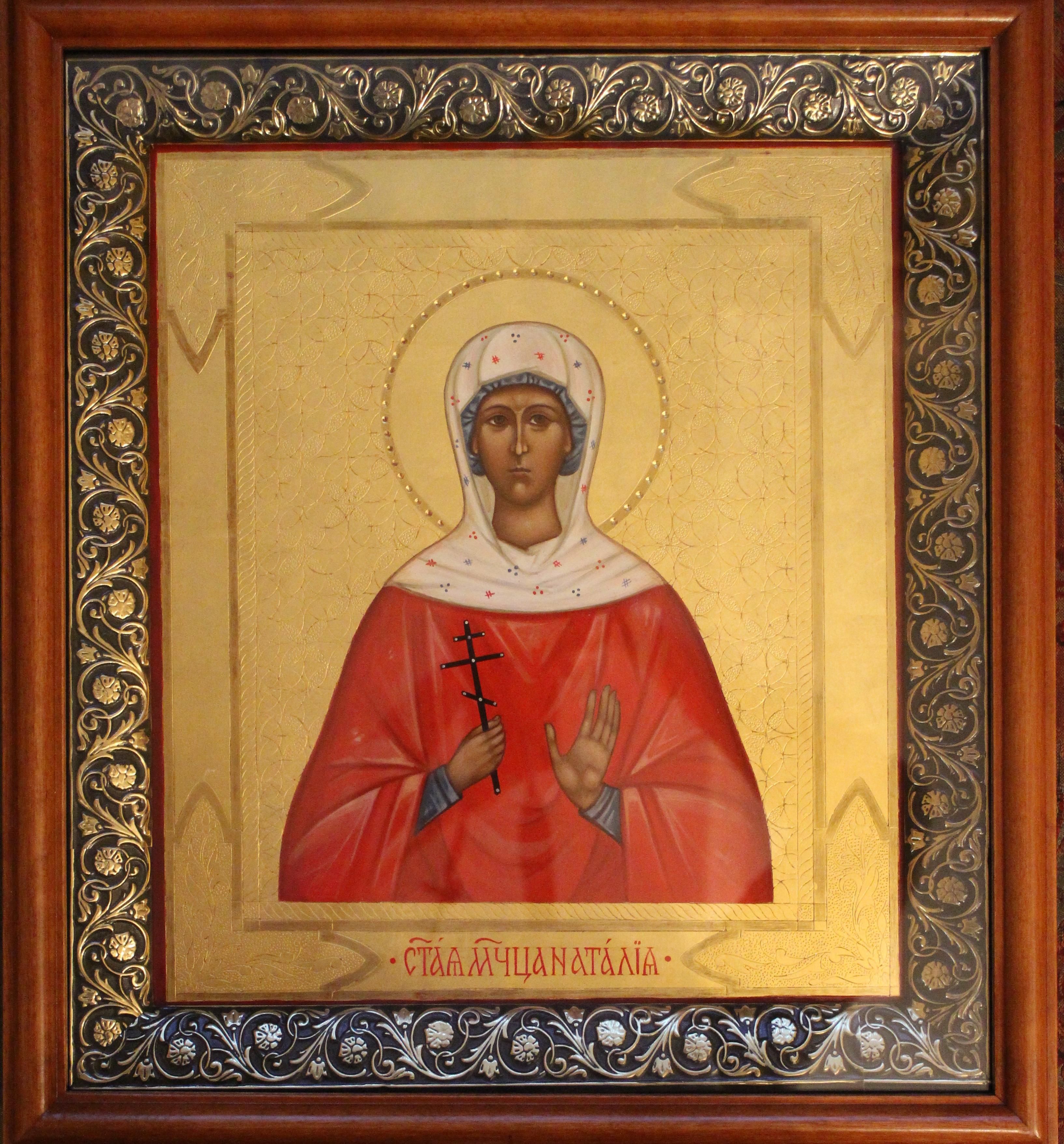 икона святой Наталии в киоте